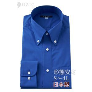 ワイシャツ メンズ 長袖 ブルー 青 ボタンダウン 形態安定 日本製 ドレスシャツ ビジネスシャツ おしゃれ ユニフォーム 衣装|ozie
