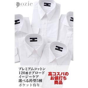 ワイシャツ メンズ 長袖 スリム 白シャツ ワイドカラー スナップダウン レギュラー ボタンダウン ホリゾンタル 綿100% 120番手 プレミアムコットン セール|ozie