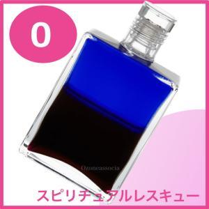 オーラソーマ ボトル 0番 50ml スピリチュアル・レスキュー(ロイヤルブルー/ディープマゼンタ)【オーラソーマ】|ozoneassocia
