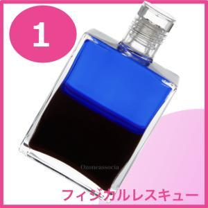 オーラソーマ ボトル 1番 50ml  フィジカル・レスキュー (ブルー/ディープマゼンタ)【オーラソーマ】|ozoneassocia
