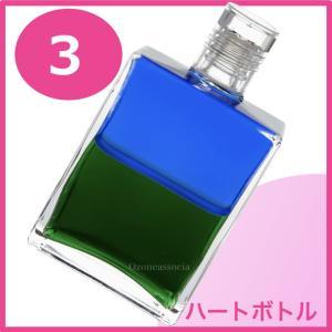 オーラソーマ ボトル 3番 50ml ハートボトル/アトランティアンボトル(ブルー/グリーン)【オーラソーマ】|ozoneassocia