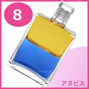 オーラソーマ ボトル 8番 50ml アヌビス(イエロー/ブルー)【オーラソーマ】|ozoneassocia