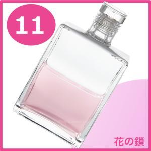 オーラソーマ ボトル 11番 50ml 花の鎖/エッセネボトルI(クリアー/ピンク)【オーラソーマ】|ozoneassocia