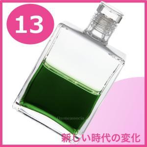 オーラソーマ ボトル 13番 50ml 新時代の変化(クリアー/グリーン)【オーラソーマ】|ozoneassocia