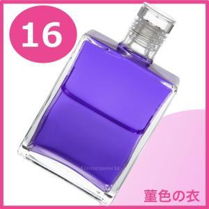 オーラソーマ ボトル 16番 50ml 紫のローブ(バイオレット/バイオレット)【オーラソーマ】|ozoneassocia