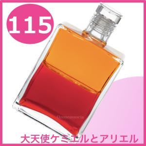 オーラソーマ ボトル 115番 50ml 大天使ケミエルとアリエル(オレンジ/レッド) オーラソーマ
