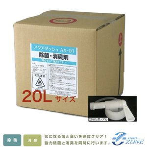 除菌消臭剤20L 業務用消毒液 安定化二酸化塩素とエタノール AX-01 20リットル 消臭剤 消毒...