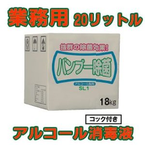 【バンブー除菌】業務用アルコール消毒液 バンブー除菌20Lサイズ送料無料