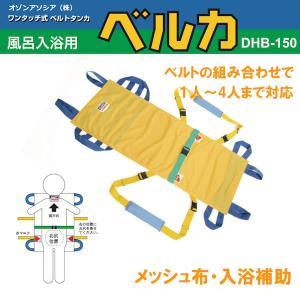 多人数対応型 入浴用ベルカ担架 BELKA-DHB150 メッシュ布ワンタッチベルト式入浴用ストレッチャーDHB-150|ozoneassocia