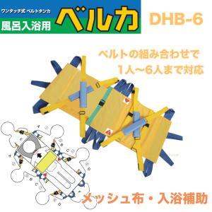 多人数対応型 入浴用ベルカ担架 BELKA-DHB6 メッシュ布ワンタッチベルト式入浴用ストレッチャーDHB-6|ozoneassocia