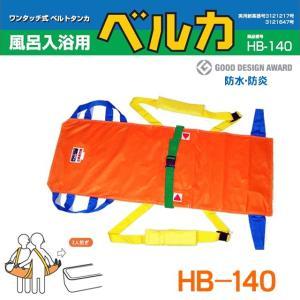 入浴用ベルカ担架 BELKA-HB140布担架・ワンタッチベルト式入浴用ストレッチャーHB-140|ozoneassocia