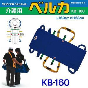 布担架 介護用ベルカ BELKA-KB160 簡易布担架 ベルカ KB-160