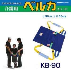 介護用ベルカ担架 BELKA-KB90介護布担架・簡易担架KB-90 ozoneassocia