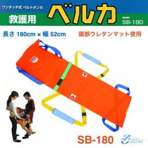 簡易 担架 救護用ベルカ担架ベルカ BELKA-SB180 ウレタンマット付き簡易担架 布担架 ター...