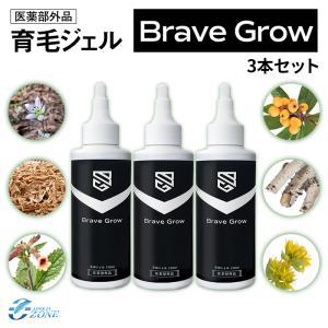 ※お得な3本セット※ 医薬部外品(日本製)低刺激性で健康な頭皮を育てる育毛剤 植物由来 BraveG...