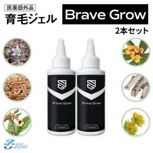 ※お得な2本セット※ 医薬部外品(日本製)低刺激性で健康な頭皮を育てる育毛剤 植物由来 BraveG...