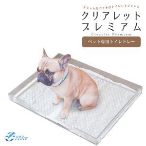 犬トイレトレー クリアレット プレミアム 犬用トイレトレー&シーツストッパー クリアトワレ