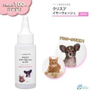 犬猫 ペット イヤークリーナー 耳洗浄液 クリスプイヤーウォッシュ 60ml