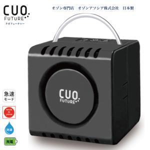 \累計1万5000台突破/空気清浄機 オゾン発生器 CUOFUTURE(クオフューチャー) 充電可能...
