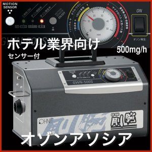 オゾン脱臭器 剛腕500S GWN-500Sホテル向けオゾン消臭器|ozoneassocia