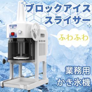 かき氷機 電動 ふわふわ 業務用 ブロックアイススライサー ...