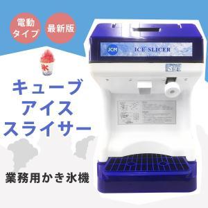 電動かき氷機 キューブ アイススライサー  業務用 かき氷 ...
