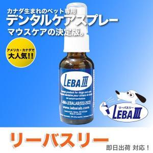 【リーバスリー】 LEBA3 液体ハミガキ