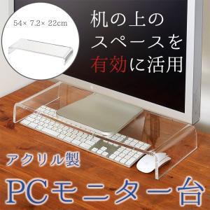 【パソコンモニター台】 アクリル製 PCモニター台 机上台  キーボード収納