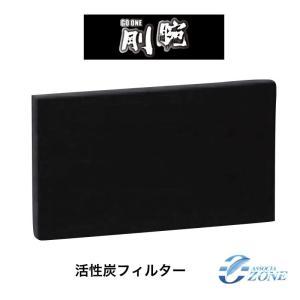 活性炭フィルター GF-2213 (剛腕1000F/T用)オプション消耗部品|ozoneassocia