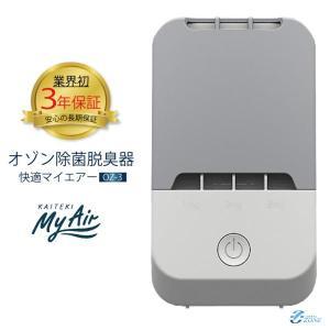 【快適オゾンマイエアー】 OZ-2s  (空気清浄機)( オ...