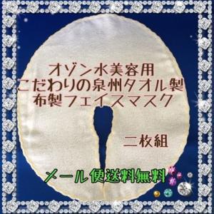 【泉州タオル製フェイスマスク】送料無料  <オゾン水美容・水素水パック用>こだわりの泉州タオル製!日本製 オゾン水美容用布製フェイスマスク2枚組|ozoneassocia