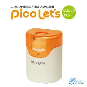 【ピコレッツ】 PLS-1 オゾン空気清浄機 オゾン脱臭機 家庭用 4580270251013