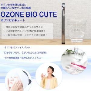 【充電式ペン型オゾン水生成器】 OZONE BIO CUTE(オゾンビオキュート)携帯用超小型オゾン水生成器|ozoneassocia