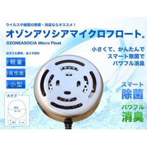 【オゾンマイクロフロート】超小型オゾン水生成器 高濃度オゾン水|ozoneassocia