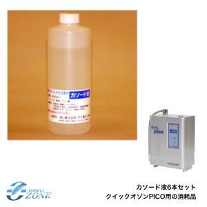 カソード液440ml x 6本入りセットPICO用(オゾン水生成器 クイックオゾンPICO 消耗品)|ozoneassocia