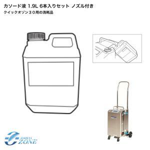 カソード液1.9L x 6本入りセットクイックオゾン30用(オゾン水生成器 クイックオゾン水 消耗品)|ozoneassocia