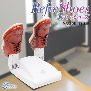 リフレッシューズ SS350 靴除菌脱臭乾燥器 ( 靴 消臭 除菌 乾燥 足消臭 ) バカ売れ研究所