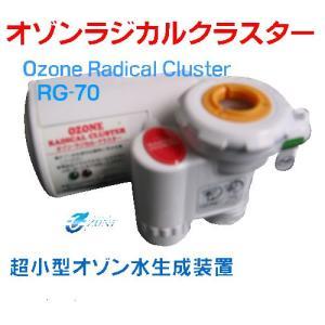 【オゾンラジカルクラスター】RG70(家庭用オゾン水生成器)オゾン水生成装置|ozoneassocia