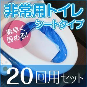 携帯トイレ 簡易トイレ 非常用トイレ 凝固剤 紙レット20枚 防災グッズ 防災用品 携帯用トイレ