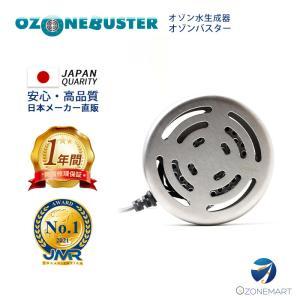 オゾンバスター 高濃度オゾン水発生器でウィルスや細菌の除菌を...