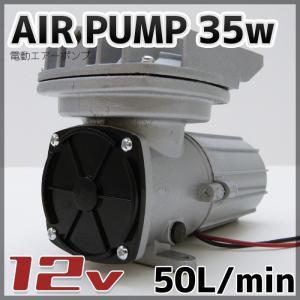 DC12v 電動エアーポンプ 35w 毎分50L排出 船舶 船 水槽 ボート いけすの酸素ポンプ 小型