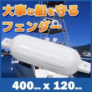 船 ボートフェンダー エアーフェンダー 400mmx120mm 船舶 ボート用品 係留 艇 係船