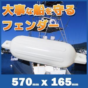 船 ボートフェンダー エアーフェンダー 570mmx165mm 船舶 ボート用品 係留 艇 係船