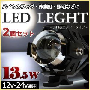 バイク フォグランプ led 照明のライトに 13.5w 1...