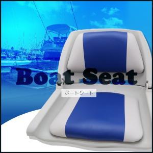 ボートシート 船 ボート 椅子 チェア マリンシート キャプテンシート 折りたたみ可 座面のみ プラスチック 海 レジャー アウトドア