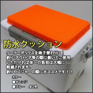 防水クッション クーラーボックス用 オレンジ ブルー kbc-001