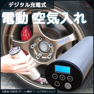 デジタル充電式 空気入れ 電動 自転車 自動車 米式 タイヤ...