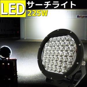 正規 2万ルーメン 船舶用 LEDサーチライト 超強力 集魚灯 作業灯 225w 12v 24v 漁船 ゴルフ場 倉庫 グラウンド 照明
