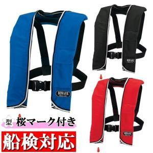 ライフジャケット 桜マーク タイプa 肩掛式 ...の関連商品1