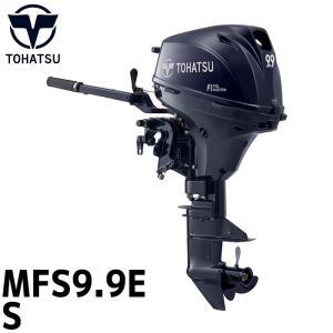 TOHATSU トーハツ 船外機 9.9馬力 トランサムS 4ストローク 船舶 ボート エンジン 船外機 mfs99e-s
